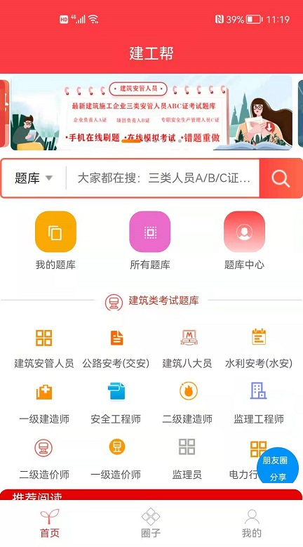 陕西省建筑施工企业安管人员安全生产考试题库