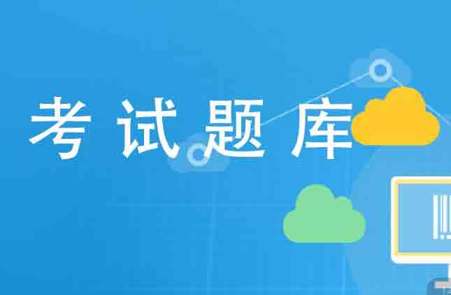 云南昆明三类人员项目负责人在线预习题