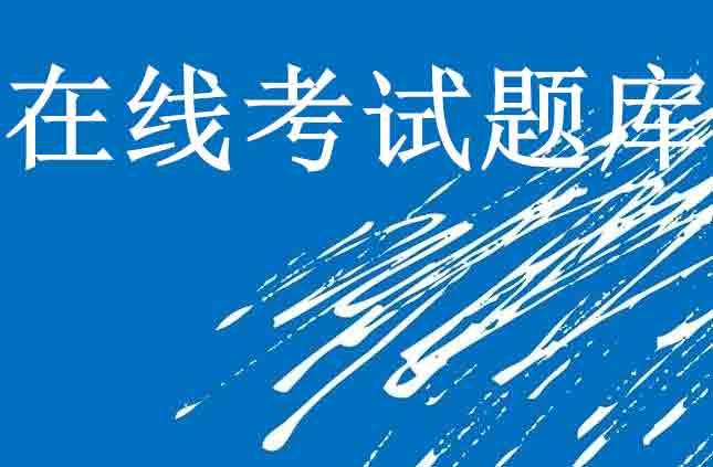 最新安徽省合肥一级建造师法规考试题目模拟考试系统