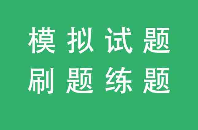 宁夏银川安全员a证b证c证模拟习题