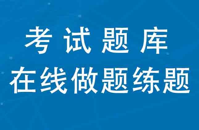 水路水运三类人员abc证试题手机学习版